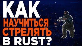 кАК НАУЧИТЬСЯ СТРЕЛЯТЬ В RUST#2  СЕРВЕРА ДЛЯ ТРЕНИРОВОК  ЛУЧШАЯ ТРЕНИРОВКА СТРЕЛЬБЫ