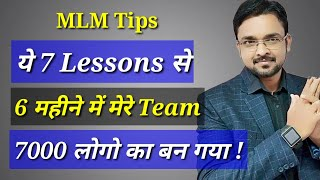 7 Lessons Of MLM Life. People Learn Too Late. Must Watch.