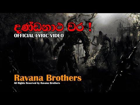 dandanatha wara දණ්ඩනාථ වර!- Complete song