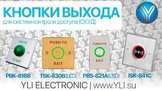 Установка и принцип работы кнопки выхода для систем контроля доступа (СКУД) | Yli Electronic(, 2015-08-12T07:17:54.000Z)