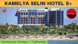 KAMELYA SELIN HOTEL 5*, ТУРЦИЯ, Сиде - обзор отеля | Экспертные беседы с ТурБонжур