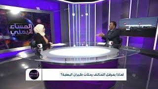 المساء اليمني | لماذا يعرقل التحالف رحلات طيران اليمنية؟ | تقديم: آسيا ثابت