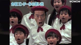 """遠藤憲一、""""合唱団の少年""""に 「遠藤憲一と宮藤官九郎の勉強させていただきます」特別映像が公開"""
