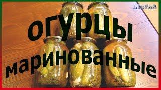 ОГУРЦЫ маринованные с кетчупом чили хрустящие и вкусные на зиму. Консервация огурцов с кетчупом