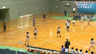 2013/03/27 第8回 春の全国中学生ハンドボール選手権大会2 女子決勝戦前半