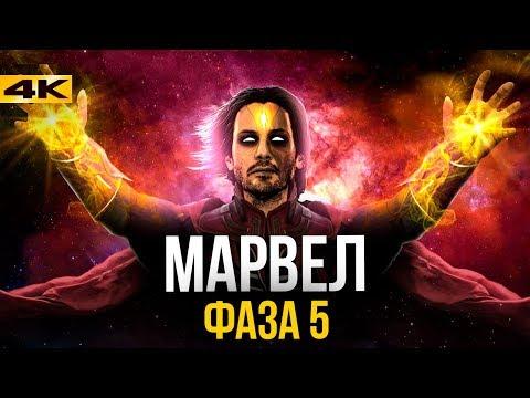 Полный разбор 5 фазы киновселенной Marvel. Все фильмы и сериалы.