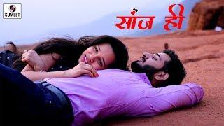 सांज ही मराठी प्रेम गीत Sanj He Marathi Love Song Valentines day special Sumeet Music