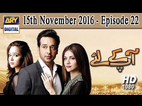 Aap Kay Liye Ep 22 - 15th November 2016 - ARY Digital Drama