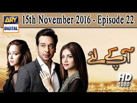 Aap Kay Liye Ep 22 - 15th November 2016 - ARY Digital Drama