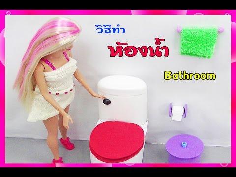 วิธีทำห้องน้ำตุ๊กตา,บาร์บี้, How to make bathroom(toilet) for doll, Barbie