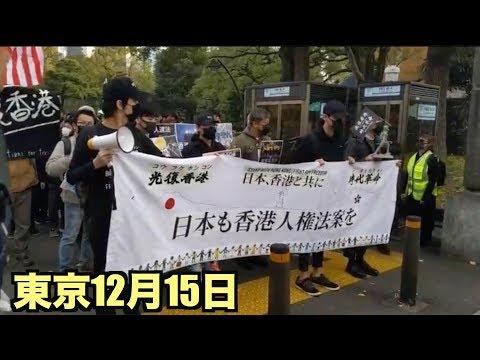 日本も香港人権法案を!在日香港人 東京でデモ行進【12月15日】「日版香港人權法案」大遊行 東京日比谷公園