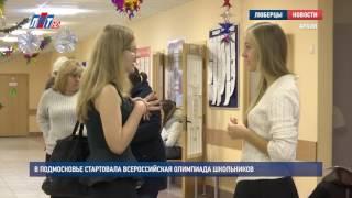В Подмосковье стартовала всероссийская олимпиада школьников