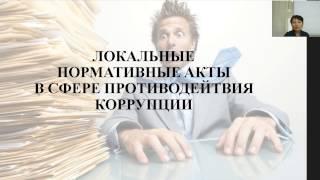 Локальные нормативные акты по противодействию коррупции в организации - Елена А. Пономарева