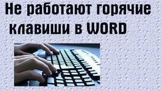 Не работают горячие клавиши в Word(Подробнее: http://pc-prosto.com.ua/ne-rabotayut-goryachie-klavishi-v-word/ На днях столкнулся с проблемой в новом офисе 2013 - не работают..., 2012-09-24T06:10:06.000Z)