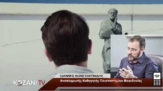 Δήλωση Ι. Κωνσταντινίδη για την κατάργηση του Πανεπιστημιακού ασύλου