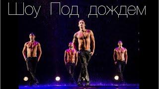 """Театр танца """"Искушение"""" в Калининграде. Шоу Под дождем. 14 и 15 марта 2015"""