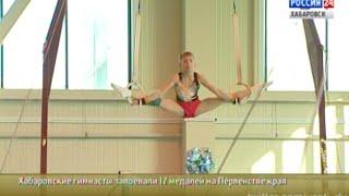 Вести-Хабаровск. Хабаровские гимнасты завоевали 12 медалей на Первенстве края
