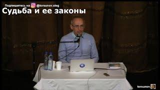Судьба и ее законы Торсунов О.Г.  01 Москва 26.02.2019