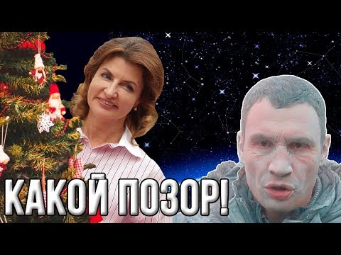 Обкуренный Виталий Кличко