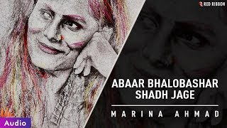 Abaar Bhalobashar Shadh Jage Marina Ahmad Mp3 Song Download