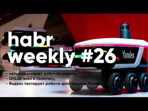 Четырехдневная рабочая неделя, GitLab влез в политику, Яндекс тестирует робота-доставщика Ровер