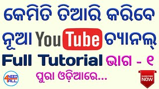 Yeni Youtube Kanalı ll bir Need4all Oluşturmak için ODİA ll Youtube ଚ୍ଯାନଲ କେମିତି ତିଆରି କରାଯାଏ ll Nasıl