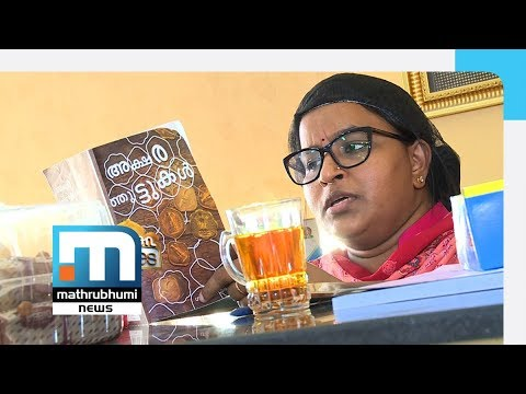 Shalini And Flavour Of Her Stories| Arabian Stories, Episode 166| Mathrubhumi News