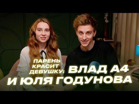 Влад А4 и Юля Годунова: Парень красит девушку