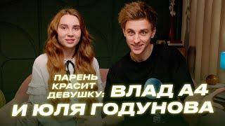 Download Влад А4 и Юля Годунова: Парень красит девушку Mp3 and Videos