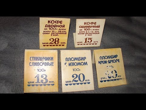Цены в СССР.