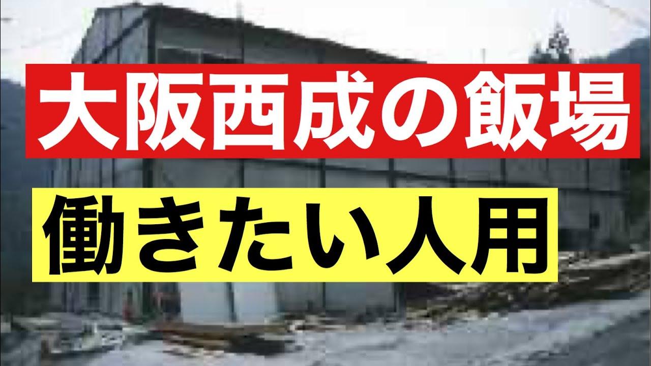 """西成 飯場 「ドヤの一室に切り刻んだ死体を置いとった」大阪・西成の手配師が語った""""地獄のような飯場""""(文春オンライン)"""