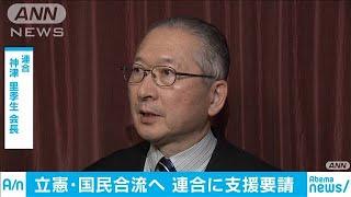合流目指す立憲・国民に連合会長「バラバラ感ダメ」(19/12/18)