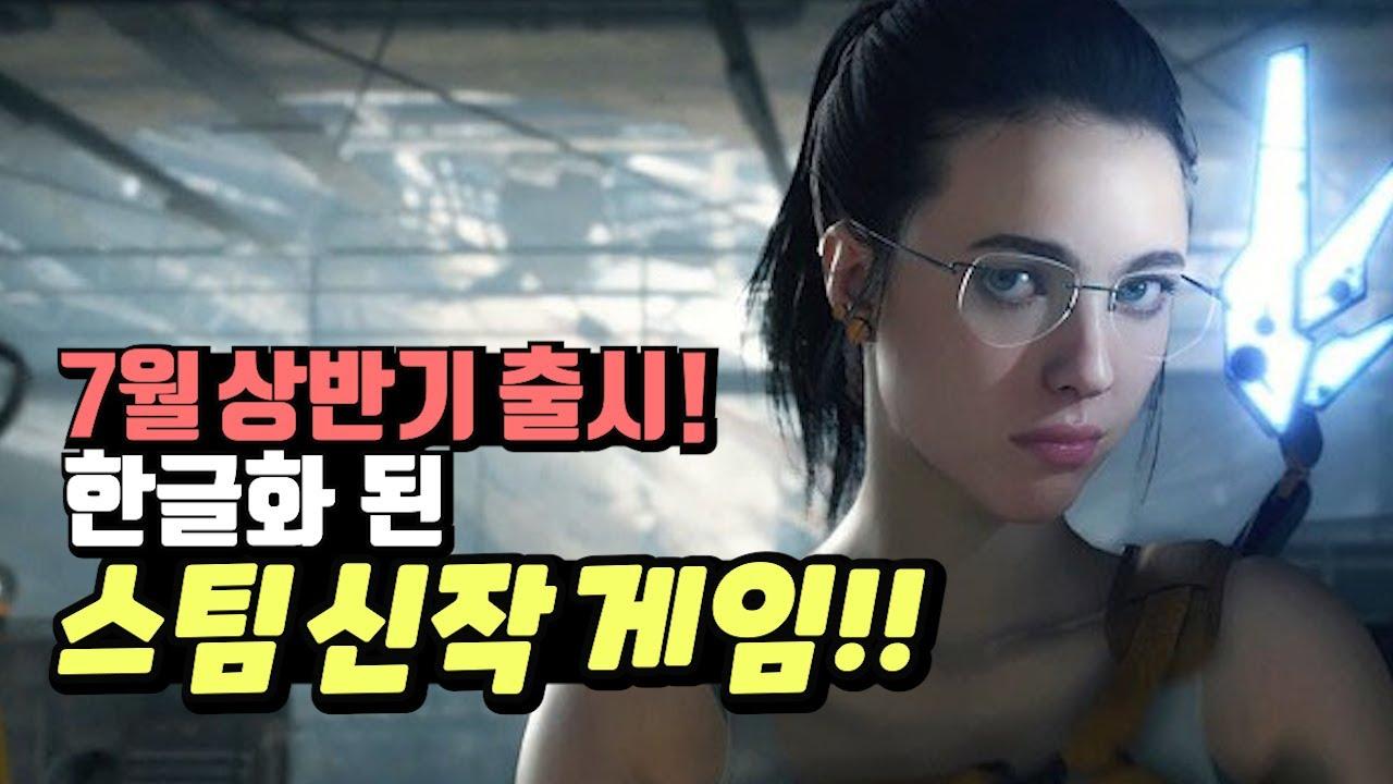 [한글되는 스팀신작] 2019년 GOTY 1위 게임 스팀 출시!! 7월 상반기 한국어 지원되는 스팀 기대작들!