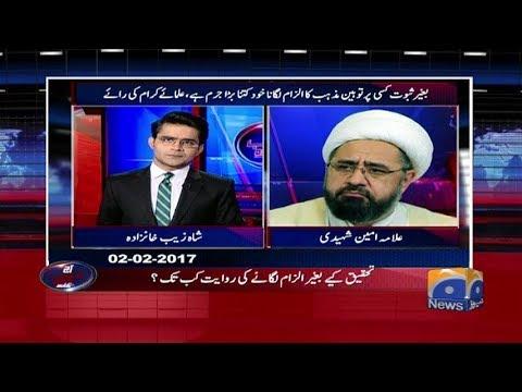Aaj Shahzeb Khanzada Kay Sath - 22-December-2017 - Geo News