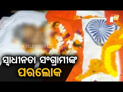 Eminent Freedom Fighter Goura Chandra Mohapatra No More