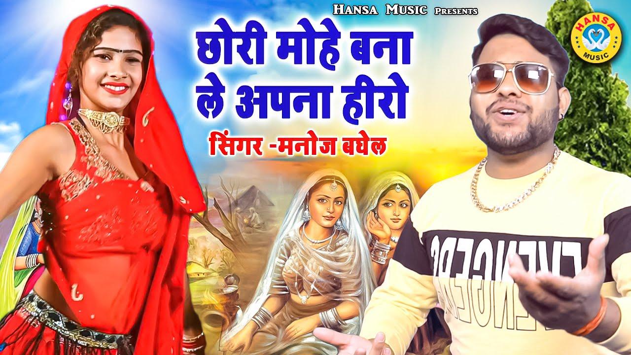 DJ Gurjar Rasiya ~ छोरी मोहे बना ले अपना हीरो  ~ Desi Dance Rasiya ~ Manoj Baghel New Rasiya 2021