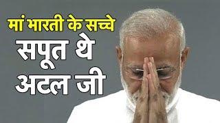 अटल जी को याद कर भावुक हुए प्रधानमंत्री मोदी | Bharat Tak