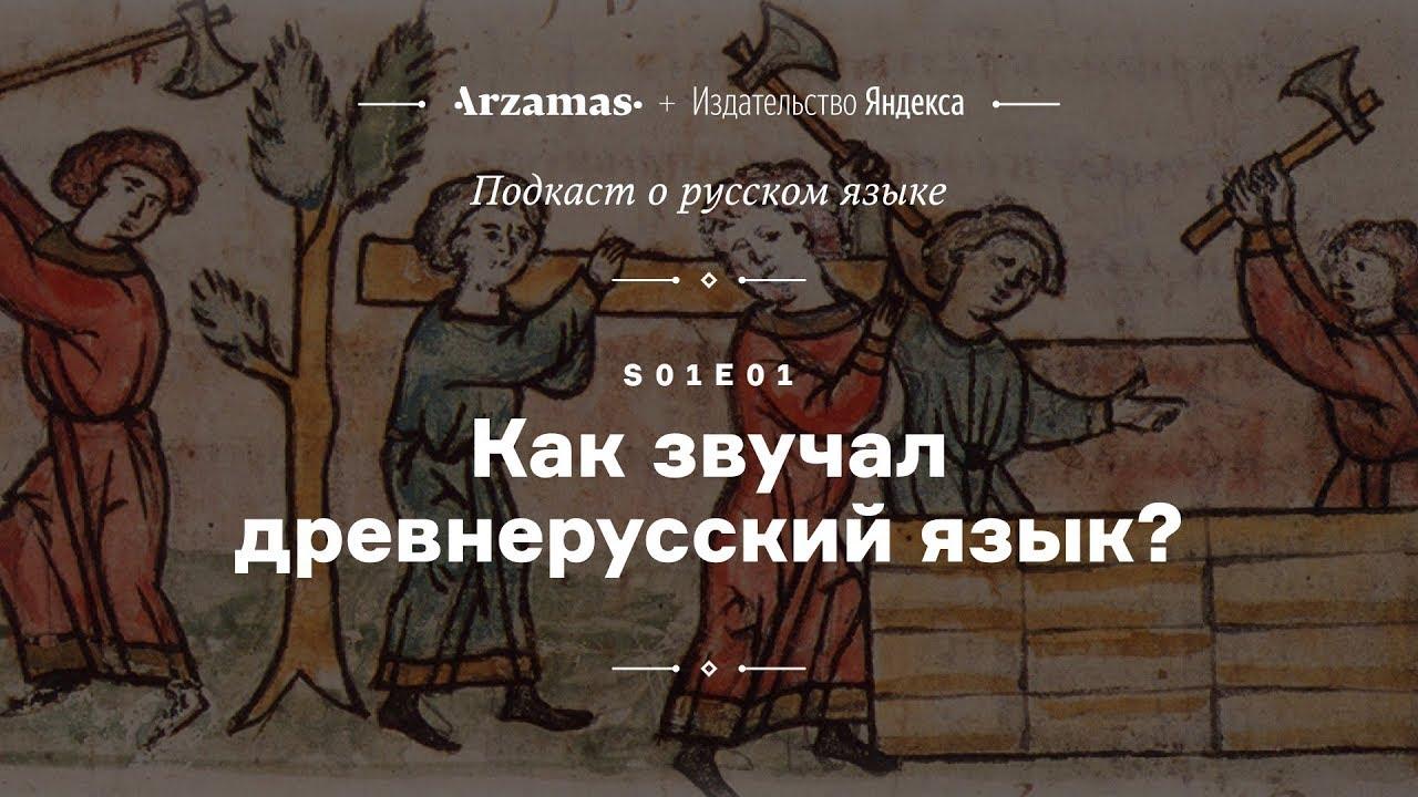 Картинки по запросу Как звучал древнерусский язык?