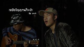 เหลือวิญญาณก็จะรัก - อิมเมจ สุธิตา | cover by ชูสองนิ้ว