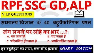 #RRB #Group #Technician Top 40 science questions for railway group d, loco pilot,rpf, ssc gd, ssc,