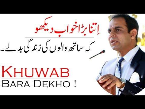 Khuwab Bara Dekho | Qasim Ali Shah (Mandi Bahauddin)