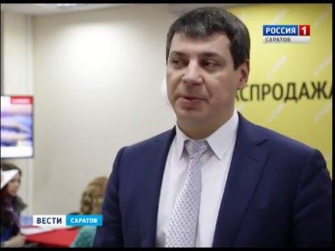 Саратов присоединился к акции по распродаже недвижимости