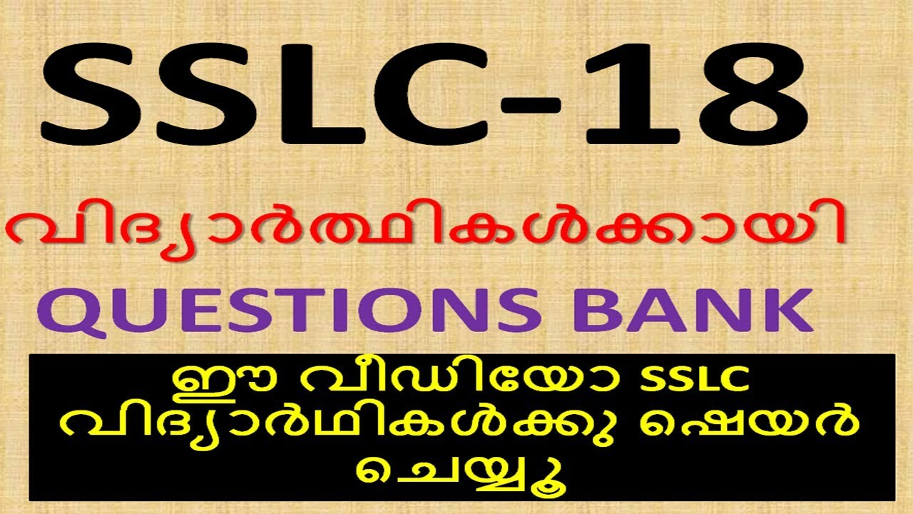 SSLC 2018 QUESTION POOL || UNIT NOTES ||മോഡൽ ചോദ്യങ്ങൾ