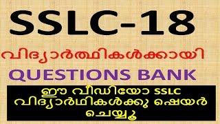 SSLC 2018 QUESTION POOL    UNIT NOTES   മോഡൽ ചോദ്യങ്ങൾ