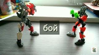 """Бой биониклов , в стиле робобокса из фильма """"Живая сталь"""" !!"""