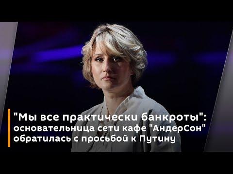 """""""Мы все практически банкроты"""": основательница сети кафе """"АндерСон"""" обратилась с просьбой к Путину"""