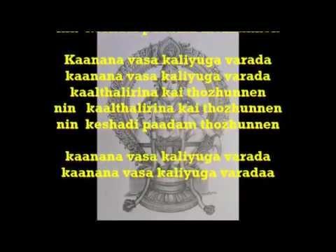 Kananavasa kaliyuga varada..karaoke