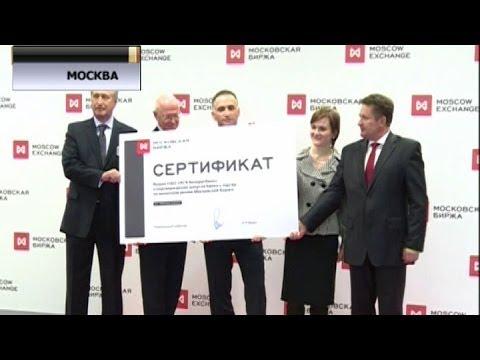 Московская Биржа: Акции T+ - график, динамика, прогноз