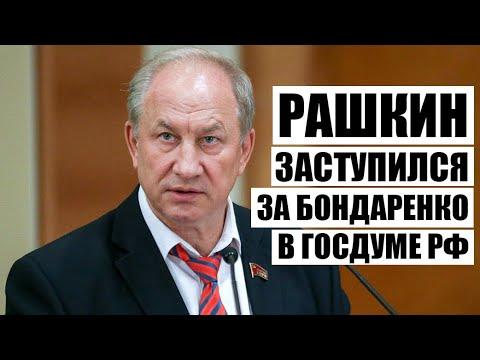 Депутат Рашкин выступил в Госдуме в защиту Николая Бондаренко