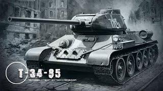 Т-34/85 Стендовый Моделизм